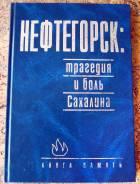 Нефтегорск. Книга памяти.