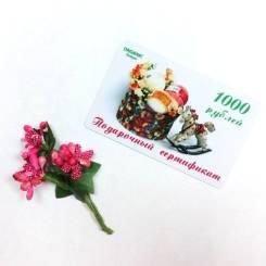 Подарочный сертификат магазина натуральной косметики Organic Boutique
