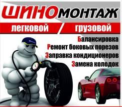 Легковой и грузовой шиномонтаж! р-н Автовокзала