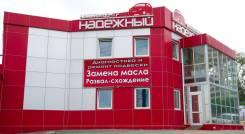 Автослесарь. ИП Колпаков А.В. Улица Ленинградская 1А