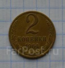 СССР 2 копейки 1964 года. Редкие!