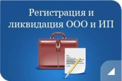 Регистрация(ООО, ИП, МФО, МКК, Ломбард и т. д. ), ликвидация!
