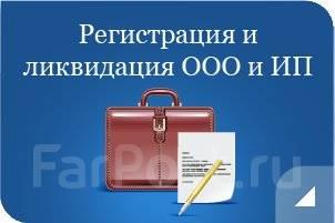 Регистрация(ООО, ИП, МФО, МКО, Ломбард и т. д. ), ликвидация!
