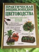 Практическая энциклопедия цветоводства