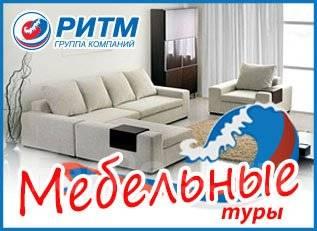 Муданьцзян. Шоппинг. Мебельные туры Суйфэньхе-Муданцзянь. Семеновская 7А.