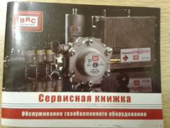 Газобалонное оборудование.