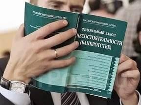 Банкротство ООО, ИП и Физических лиц! Ликвидация ООО, ИП с долгами!