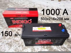 Indigo. 150 А.ч., производство Корея