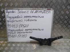 Блок подрулевых переключателей. Hyundai H100 Hyundai Solaris