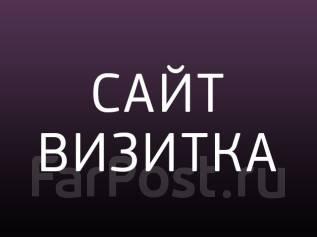Сайт-визитка от 10 000 рублей. Индивидуальный дизайн.