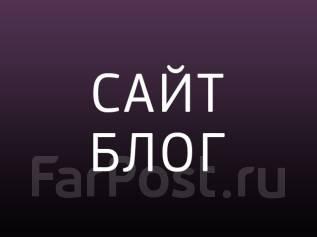 Сайт-блог от 30 000 рублей. Индивидуальный дизайн. Мобильная версия.