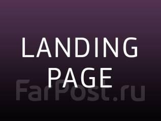 Landing page от 25 000 рублей. Индивидуальный дизайн. Мобильная версия.