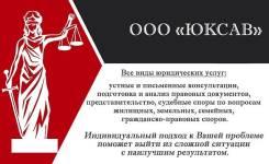 Юридическая помощь физическим и юр. лицам, судебные споры (Юрист)