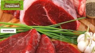 Мясо. Под заказ