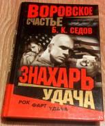 """""""Знахарь. Воровское счастье. Удача"""", Б. Седов"""
