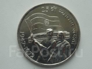 Индия 10 рупий 1972 г. 25 лет независимости. Серебро. Редкая!