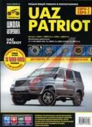 "Книга УАЗ ""Patriot"" школа авторемонта. Под заказ"