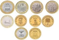 Весь 2016 год . БИМ +ГВС (Ирктуская , Амурская и т. д. ) 10 монет