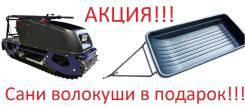 Барс Следопыт 500 RV15 DS. исправен, без птс, без пробега