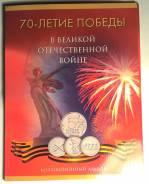 Альбом для 5-рублевых монет 70-лет Победы в ВОВ