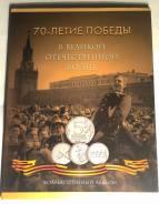 Альбом для 5-ти и 10-ти руб. монет 70-лет Победы