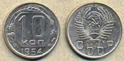 10 копеек 1954 год.