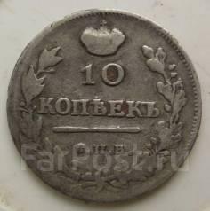 10 копеек 1817 года. Серебро. Редкость! Под заказ!