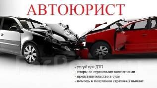 Юридическая помощь при ДТП (ОСАГО, КАСКО). Бесплатные консультации