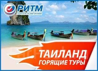 Таиланд. Пхукет. Пляжный отдых. Таиланд. Горящие туры. Семеновская 7А.