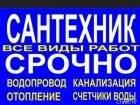 Установка/Замена бойлера, титана, труб, раковины, унитаза, ванны, смесителя