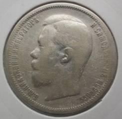 50 копеек 1901 года. ФЗ. Серебро. Под заказ!