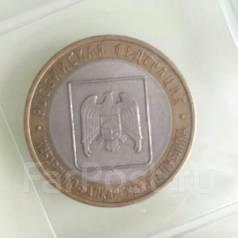 Кабардино -балкарская республика 10 руб спмд 2008