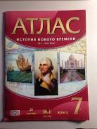 Атласы, контурные карты по истории. Класс: 7 класс