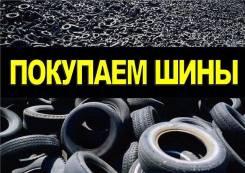 Купим или обменяем ваши б/у и новые шины, любых размеров. Хабаровск