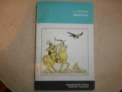 В. С. Кузнецов. Амурсана. Изд. Наука, 1980.