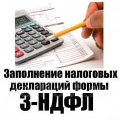 Заполнение деклараций на получение налогового вычета 3-НДФЛ