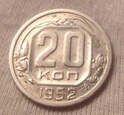 20 копеек 1952 года