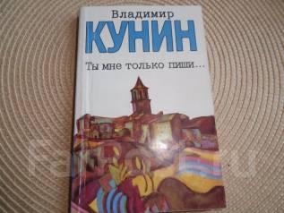 Владимир Кунин. Ты мне только пиши. Повести.