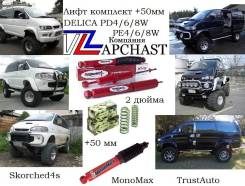 Комплект увеличения клиренса. Mitsubishi Delica, PD5V, PE8W, PF8W, PF6W, PD8W, PD4W, PD6W Mitsubishi Delica Space Gear, PD4W, PD6W, PD8W, PE8W