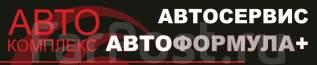 """Автослесарь-механик. Автослесарь. Автоцентр """"Автоформула+"""" ИП Мороз Е.М. Улица Амурская 1"""