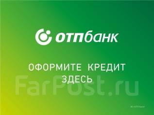 """Кредитный эксперт. Кредитный Эксперт г. Уссурийск . АО """"ОТП Банк"""". Приморский край, г. Уссурийск"""