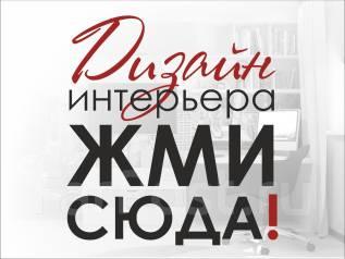 Дизайн интерьера 900 рублей за м2.