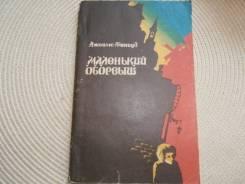Джеймс Гринвуд. Маленький оборвыш. Повесть. Изд.1980