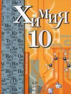 Химия. Класс: 10 класс