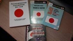 Японский язык, Русско-японские разговорники