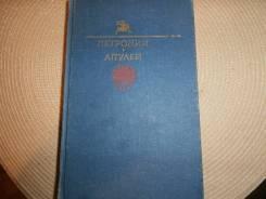 Петроний. Апулей. Изд.1991