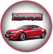 Помощь при покупке авто! Подбор автомобиля Автоподбор гибрид