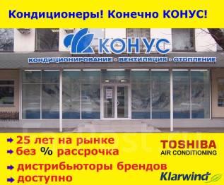 Продажа и установка кондиционеров. На рынке 25 лет. г. Владивосток