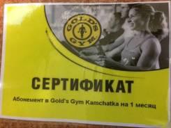Сертификат в golds gym