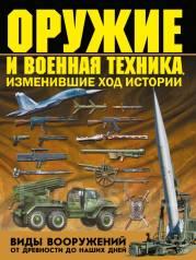 Оружие и военная техника, изменившие ход истории.